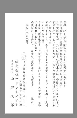 閉店のお知らせ例文|ショップ用 | ホーム ...