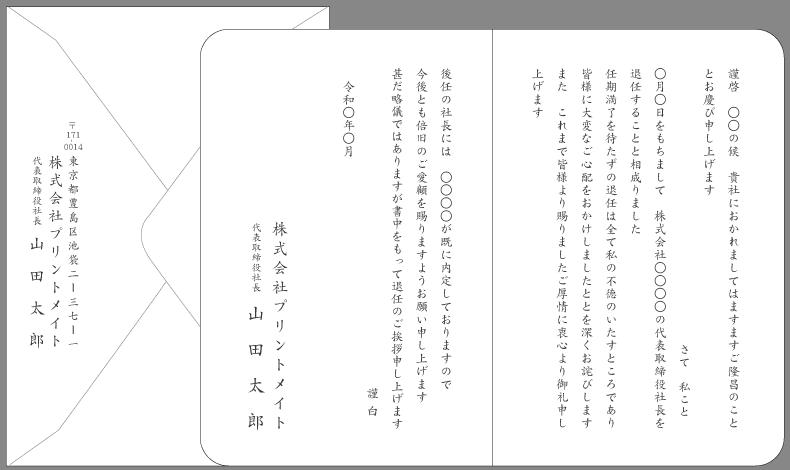 挨拶状【社長就任・社長交代・退任】文例とポイント|即日印刷プリント ...