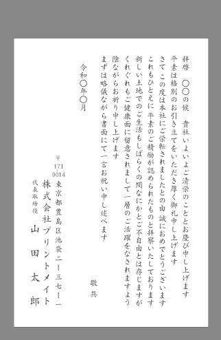 お祝い状・祝賀状【栄転・昇進】文例とポイント|1枚~即日印刷 ...